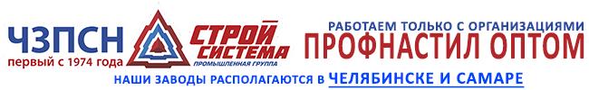 Завод профнастила в Москве