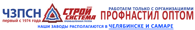 Завод профнастила в Челябинске